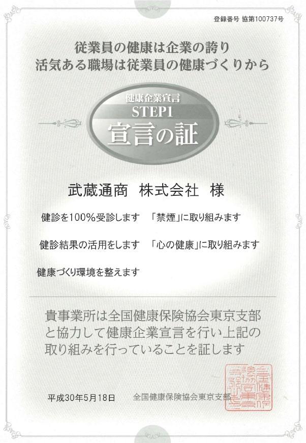 協会けんぽ「健康企業宣言/宣言の証」
