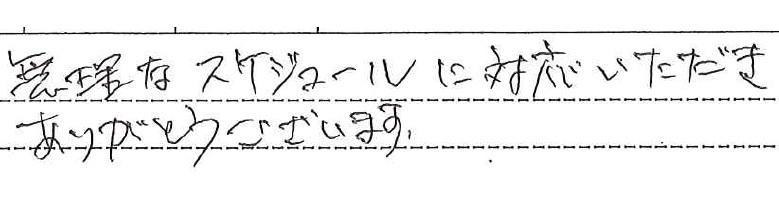 <p>無理なスケジュールに対応いただき</p> <p>ありがとうございます。</p>