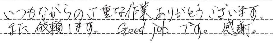 <p>いつもながらの丁重な作業ありがとうございます。</p> <p>また依頼します。 Good jobです。感謝。</p>